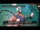 Коптер из палочек для кофе DIY на Arduino Nano DIY Arduino Copter