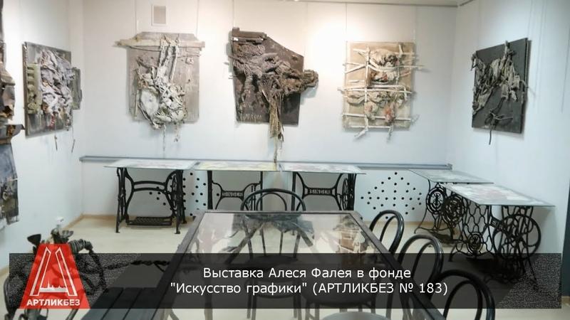 Алесь Фалей в фонде Искусство графики АРТЛИКБЕЗ № 183