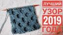УЗОР СОТЫ СПИЦАМИ ЛУЧШИЙ УЗОР В 2019 ГОДУ СХЕМА knit SHAL