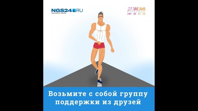 Советы полумарафонцам от НГС24
