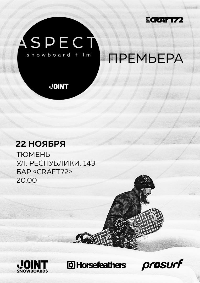 Афиша Тюмень Премьера Aspect + Туса Ballistic part.2