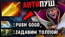 ИНВОКЕР через РАДИК! INVOKER ANTIPUSH BUILD DOTA 2