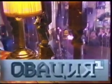 София Ротару - Лаванда, Хуторянка, Мотылек, Отров любви (1 канал Останкино) (Овация-94) (1994)