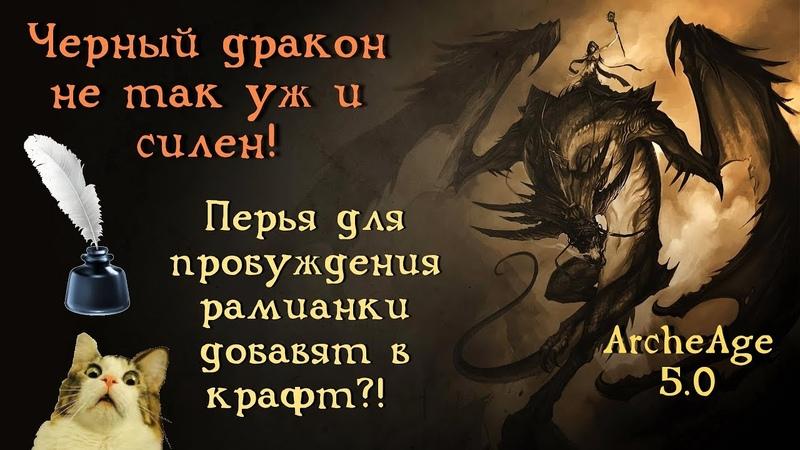 ArcheAge 5.0. Рамианские перья летописца в крафте?! Разбираем бой с черным драконом. Плюсы баркаса.
