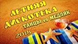 ЛЕТНЯЯ ДИСКОТЕКА 2018 ТАНЦЫ vs МЕДЛЯК 100 СУПЕРХИТЫ