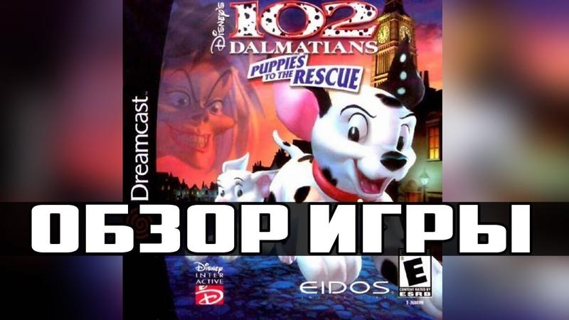 102 Dalmatians: Puppies to the Rescue (Dreamcast) / Обзор игры от DreamcastFANpro