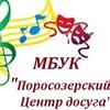 """МБУК """"Поросозерский Центр досуга"""""""