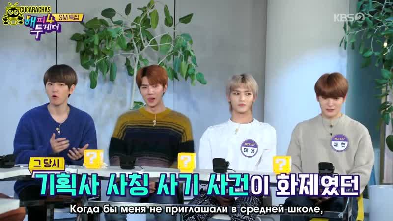 [RUSSUB] Happy together ep. 562 (в гостях Ли Сугын, БоА, Ки из SHINee, Сехун и Бэкхён из EXO, Тэён и Джехён из NCT)