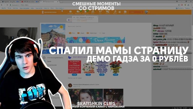 Bratishkin Clips 28 СПАЛИЛ СТРАНИЦУ МАМЫ ДЕМО ГАДЗА ЗА 0 РУБЛЁВ