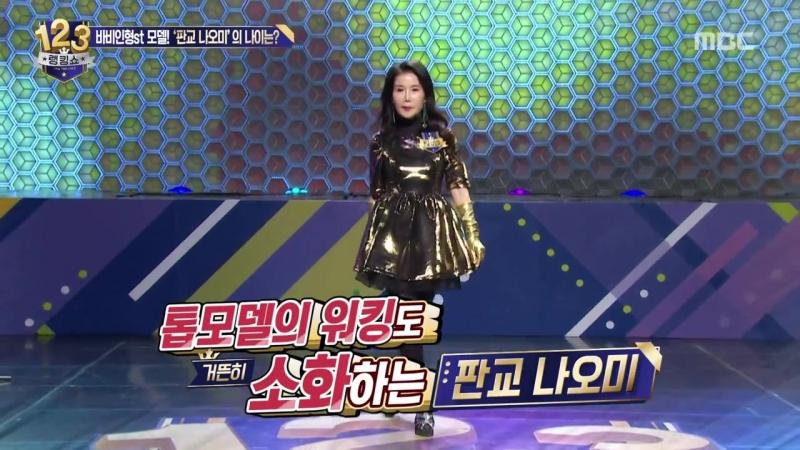 Ranking Show 1,2,3 180316 Episode 27