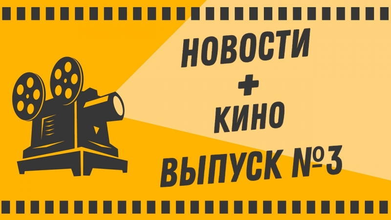 Новости кино. Выпуск №3