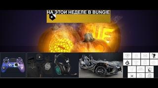 Destiny 2 Глобальный конкурс от Rockstar\Шаблоны\Исправление багов