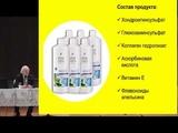 Лучшая защита суставов Гель Алое Фридом Профессор В А Дадали