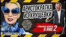 ✔Кровавые шлюхи в яме 2 Наталья Ротенберг из грязи в князи или что такое российская элита