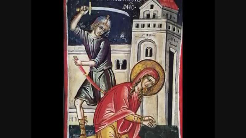 Жития Святых Мученица Иулиания Никомидийская