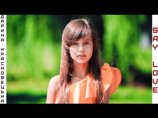 Даріна Красновецька - SAY LOVE _Кажу любов-original song (Junior Eurovision 2018)