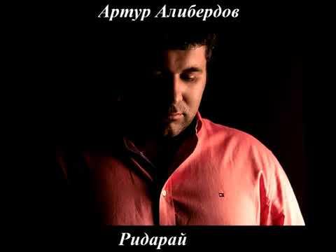 АРТУР АЛИБЕРДОВ ВСЕ ПЕСНИ СКАЧАТЬ БЕСПЛАТНО
