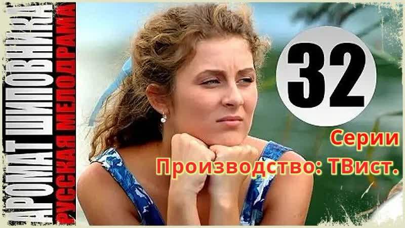 Аромат шиповника ТВ ролик 2014