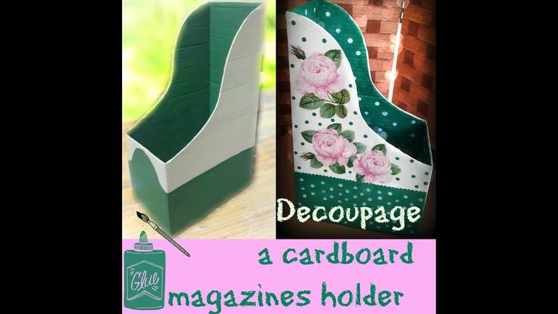 PART2 Decoupage a cardboard magazines holder ديكوباج حاوية مجلات ديكوباج الكرت