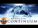 Звeздные Врата Континуум StarGate Continuum 2008 720HD
