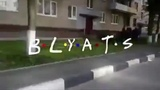 B.L.Y.A.T.S. #coub, #коуб