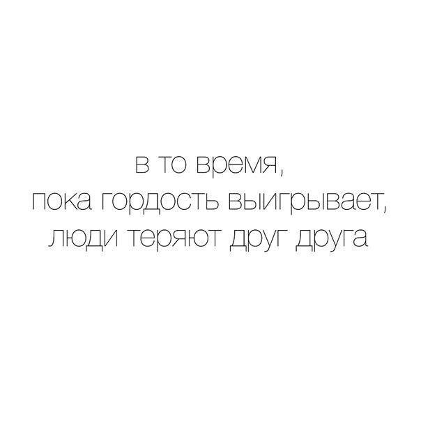 не теряйте друг-друга.