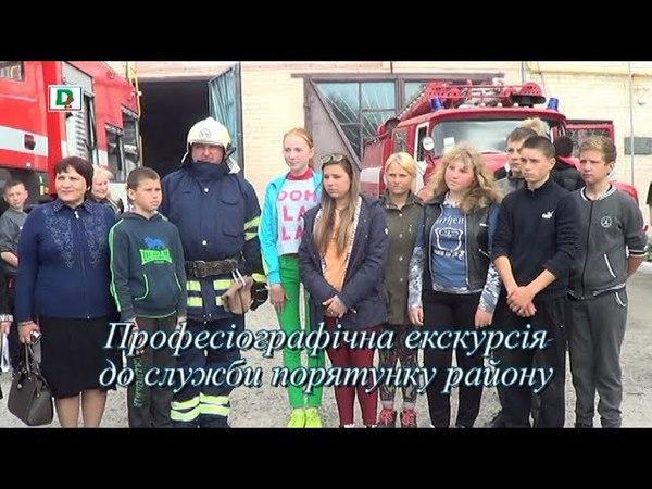 Професіографічна екскурсія для учнів ЗШ до служби порятунку району