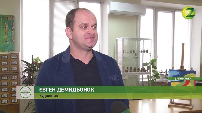 Новини Z - Запоріжцям презентували виставку митця-абстракціоніста Євана - 31.10.2018