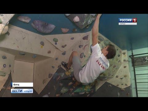 ВестиКрым рф В Ялте возобновятся тренировки и соревнования по скалолазанию смотреть онлайн без регистрации