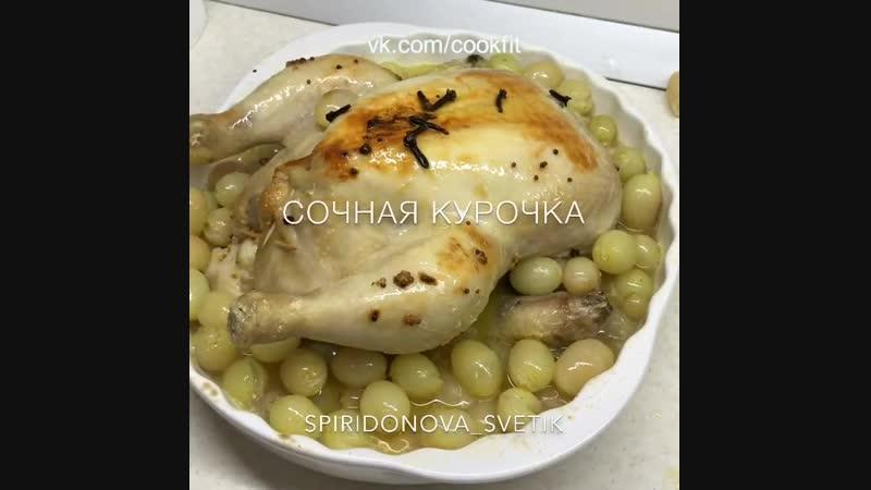 Вкусное сочетание винограда и курицы сводит сума.