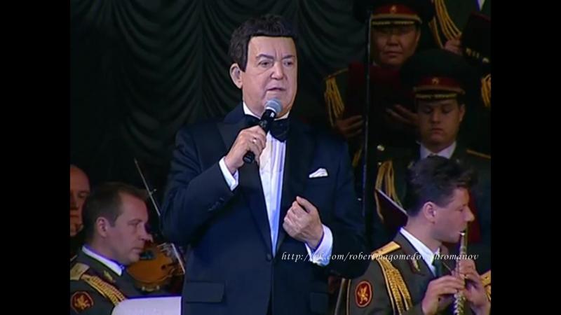 Иосиф Кобзон Виноградная косточка Юбилейный концерт Я песне отдал всё сполна Луганск 2017