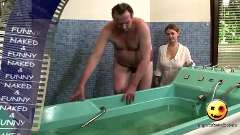 Голые и Смешные. Двое в ванной
