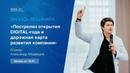 DSS: Digital Smart Systems «Пострелиз открытия DIGITAL-года и дорожная карта развития компании»