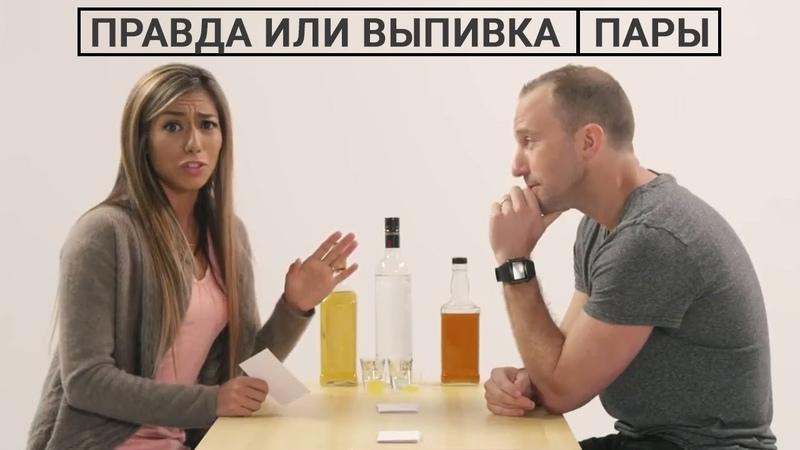Правда или Выпивка - Пары (Кристал и Йен)