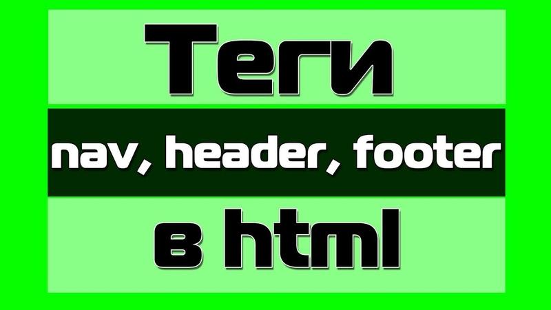 Для чего нужны теги nav, header, footer в html?