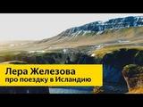 Лера Железова Рассказ про спонтанную поездку в Исландию