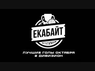 Лучшие голы октября по мини-футболу (2 дивизион)