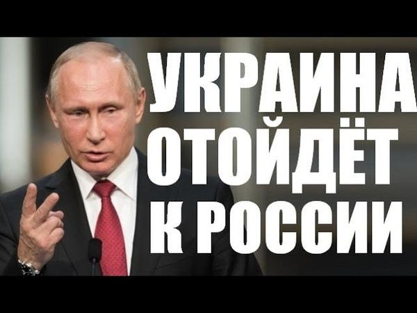 УКΡАИНА ΟТΟЙДЕТ К РΟССИИ НΟ НЕ ВСЯ Владимир Путин
