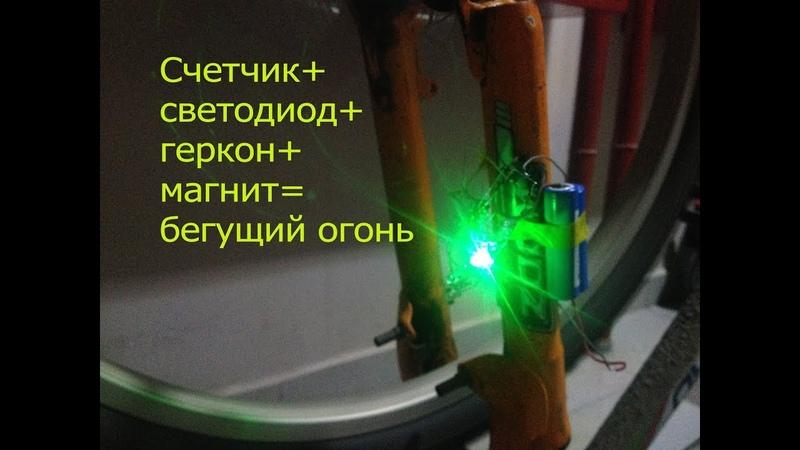 Счетчик 4017герконмагнитсветодиоды=бегущие огни на велосипед.