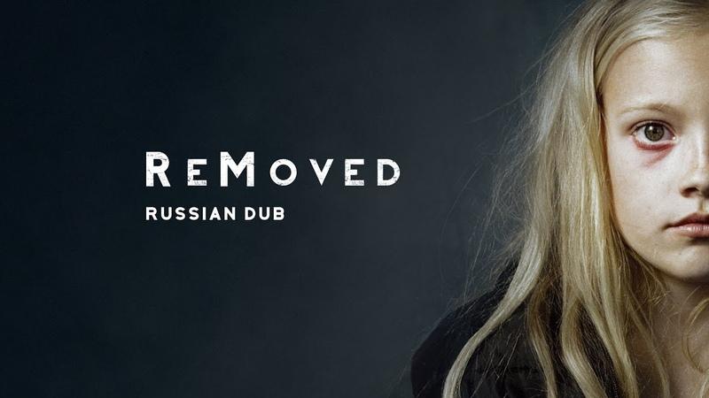 Короткометражный фильм Удалённые ReMoved Russian Dub