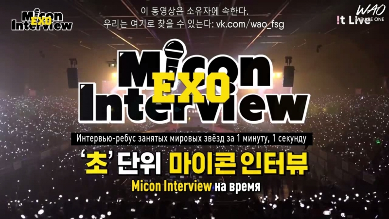 [WAO рус.саб] Micon Interview с EXO - The EℓyXiOn в Гонконге, 2