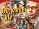 Операция «Ы» и другие приключения Шурика. 1965. 1080p