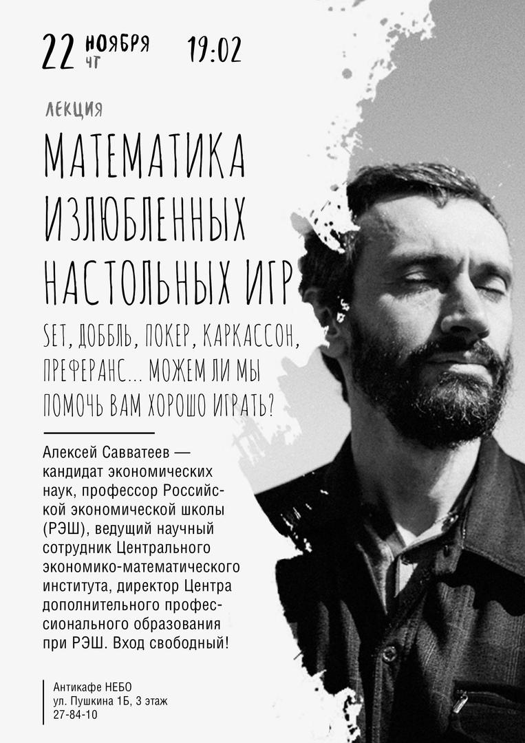 Афиша Калуга Лекция Алексея Савватеева в Калуге