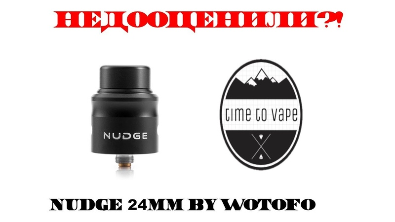 Nudge 24 by WOTOFO - недооценили?