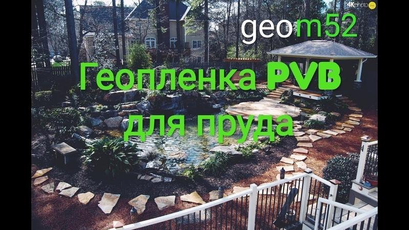 Монтаж водоема из пленки Винилит ПВБ , 08'2018