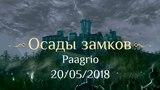 Осады замков на Paagrio 20.05.18