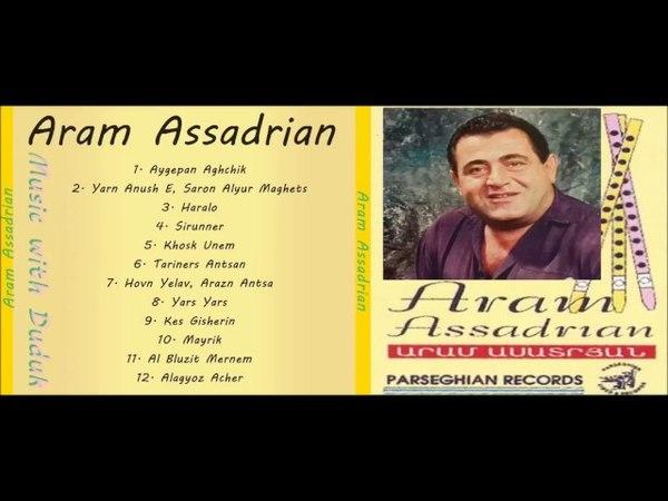 Aram Asatryan - Al Bluzit Mernem Audio ©