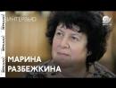XII-й кинофестиваль «Зеркало»: Марина Разбежкина — интервью