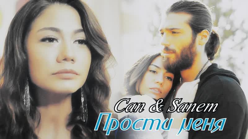 Can Sanem ДЖАН САНЕМ - Прости меня за то, что я люблю
