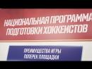 Национальная программа подготовки хоккеистов «Красная машина»